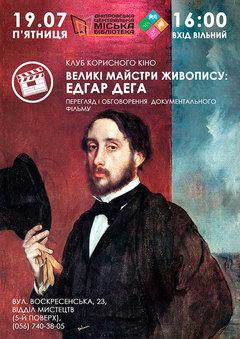 Посмотреть афишу: Великі майстри живопису: Едгар Дега