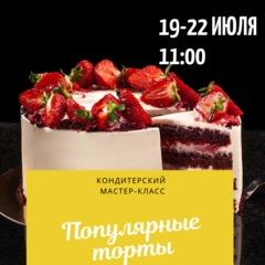 Посмотреть афишу: Популярные торты