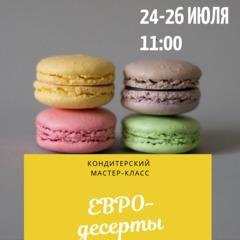 Посмотреть афишу: ЕВРО-десерты
