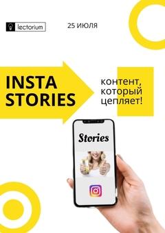 Посмотреть афишу: Insta Stories: контент, который цепляет!