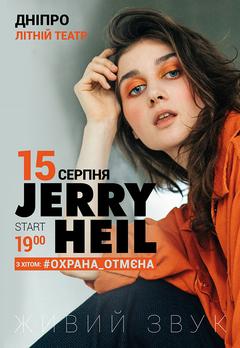 Посмотреть афишу: Jerry Heil
