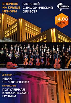 Посмотреть афишу: Большой симфонический оркестр на Крыше Меноры
