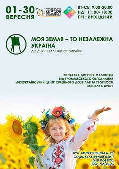 Посмотреть афишу: Моя земля – то незалежна Україна