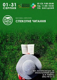 Посмотреть афишу: Спекотне читання