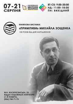 Посмотреть афишу: Книжкова виставка «Примітиви» Михайла Зощенка