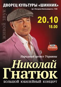 Посмотреть афишу: Николай Гнатюк