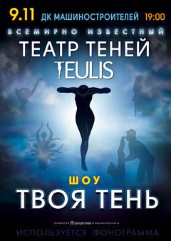 Посмотреть афишу: Театр теней Teulis