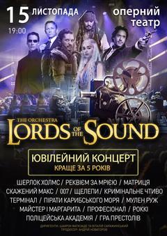 Посмотреть афишу: LORDS OF THE SOUND. Юбилейный концерт