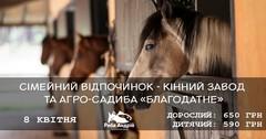 Посмотреть афишу: Еко-тур: кінна ферма, садиба