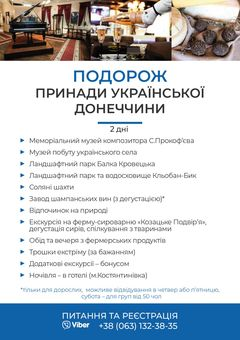 Посмотреть афишу: Красоты Донецкой степи