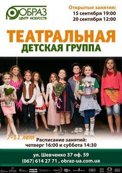 Посмотреть афишу: Театральная детская группа
