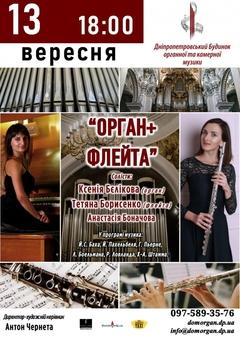 Посмотреть афишу: Небесних акордів співзвуччя - орган та флейта