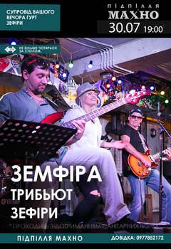 Посмотреть афишу: Лучшие рок-хиты 2000-х от группы Zефиры!