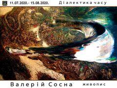 Посмотреть афишу: Валерій Сосна «Діалектика часу»