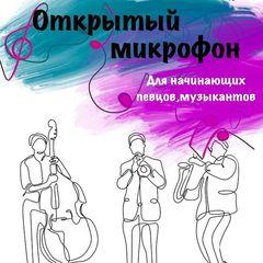Посмотреть афишу: Открытый микрофон (Для музыкантов и певцов)