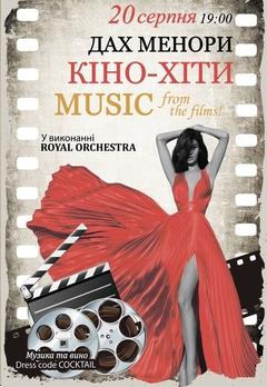 Посмотреть афишу: Кино-хиты MUSIC FROM THE FILMS!