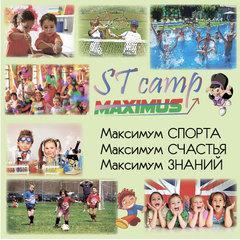 Посмотреть афишу: Летний лагерь ST Maximus Сamp