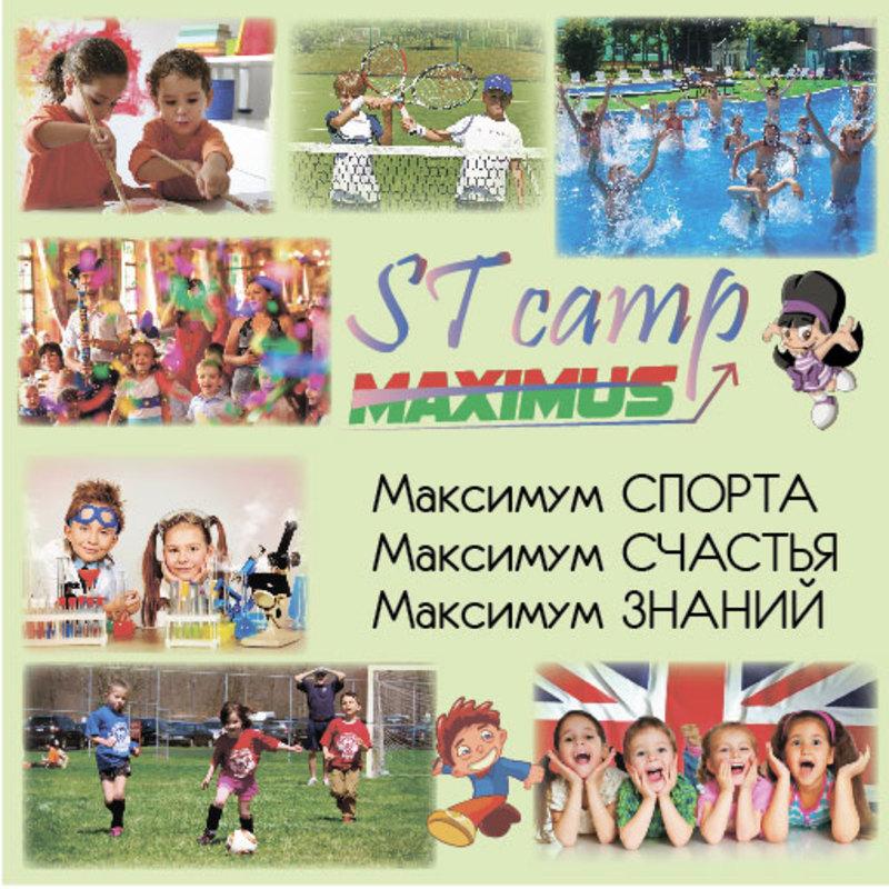 Летний лагерь ST Maximus Сamp