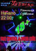 Клубный week-end в НК Украина