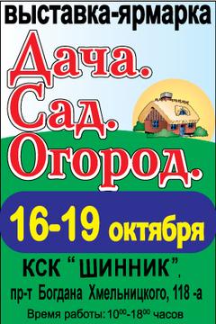 Посмотреть афишу: Выставка-ярмарка «Дача. Сад. Огород.»
