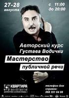 Посмотреть афишу: Густав Водичка. Мастерство публичной речи