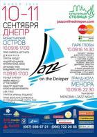 Посмотреть афишу: Джаз на Днепре, фестиваль