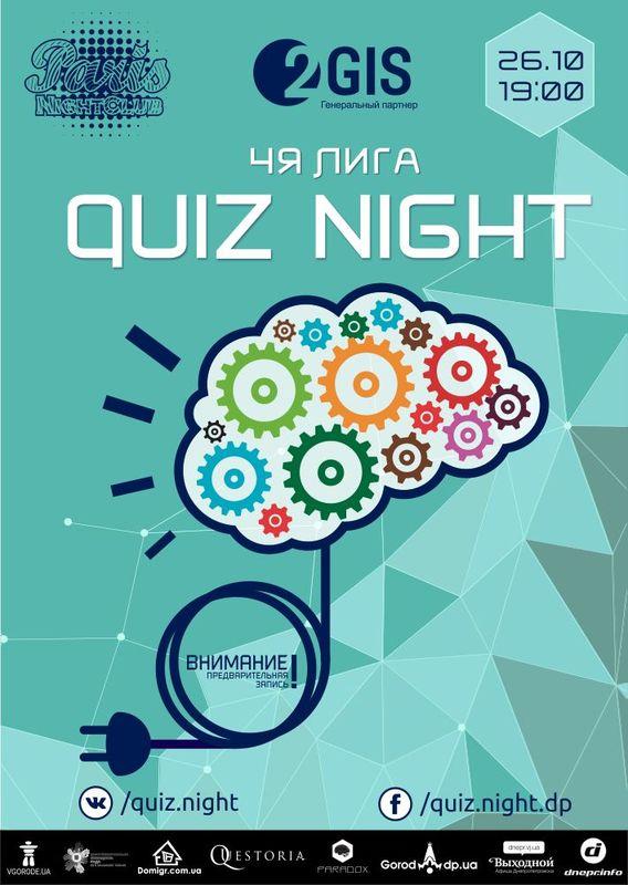 Quiz Night. Интеллектуальная командная игра