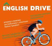 Посмотреть афишу: English Drive
