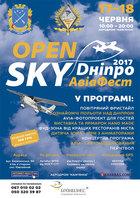 Посмотреть афишу: DNIPRO OPEN SKY