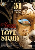 Посмотреть афишу: Музичне шоу «Венеціанська LOVE STORY»