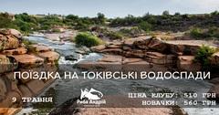 Посмотреть афишу: Поїздка на Токівські водоспади