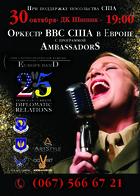 Посмотреть афишу: Оркестр ВВС США в Европе с программой AMBASSADORS
