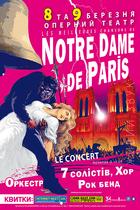 Посмотреть афишу: Notre Dame de Paris - LE CONCERT
