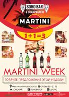 Посмотреть афишу: Martini Week в Soho Bar & Champagneri