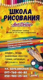 Посмотреть афишу: Школа рисования «ART Drive»