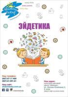 Посмотреть афишу: Подготовка к школе с элементами эйдетики и скорочтения
