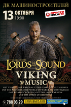 Посмотреть афишу: Lords of the Sound «Viking Music»