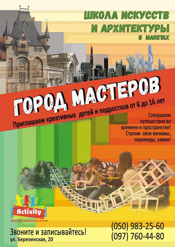 Школа искусств и архитектуры «ГОРОД МАСТЕРОВ»
