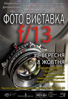 Посмотреть афишу: Фотовиставка «f/13»
