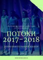 Посмотреть афишу: Дополнительный набор в Театр-школу Елены Будницкой