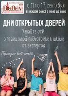 Посмотреть афишу: День открытых дверей в Академии дошкольников BIG BEN
