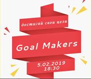 Посмотреть афишу: Трансформационная игра «Goal Makers»