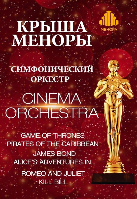 Cinema Orchestra на Арт-крыше