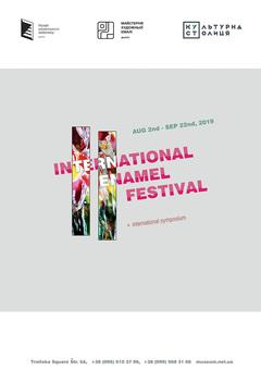 Посмотреть афишу: International Enamel Festival