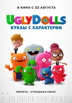 Посмотреть афишу: UglyDolls. Куклы с характером