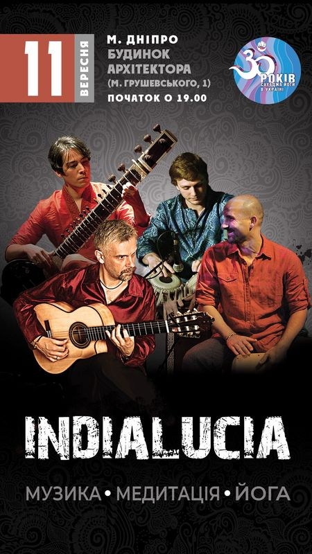 IndiaLucia:  вечер музыки, медитации, йоги