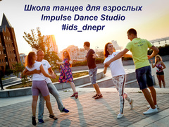 Посмотреть афишу: Танцы для взрослых в школе Impulse Dance Studio