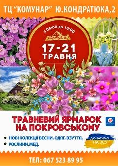 Посмотреть афишу: Весняний ярмарок на ж.м. Покровський
