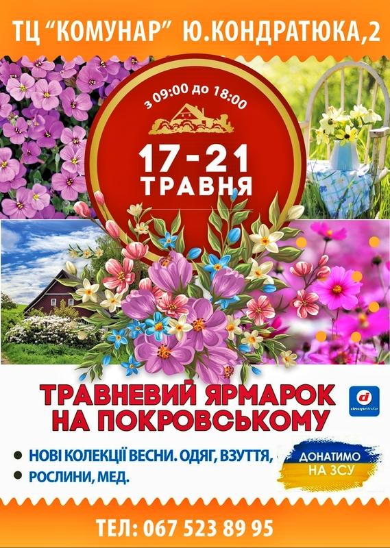 Весенняя ярмарка на ж.м. Покровский