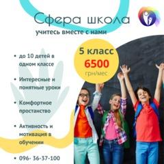 Посмотреть афишу: Сфера школа приглашает детей в 5 класс!